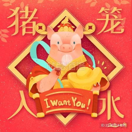 猪笼入水猪财神插画海报