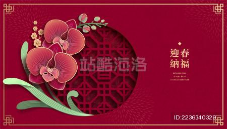 古典中国新年迎春贺卡模板