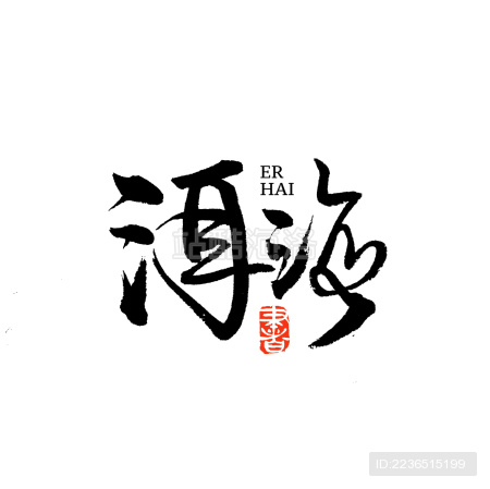 洱海汉字字体字形书法logo