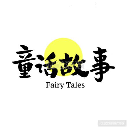 童话故事汉字书法字体