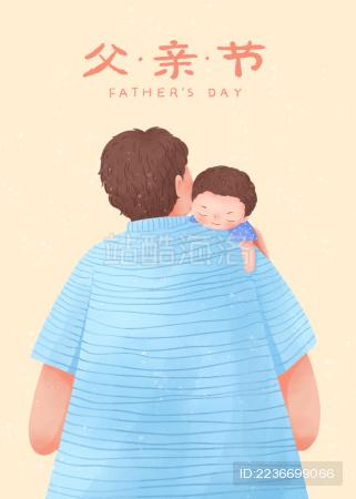 爸爸抱着熟睡婴儿的父亲节插画竖版带文字