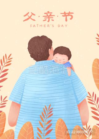 爸爸抱着熟睡婴儿的父亲节插画带文字竖版