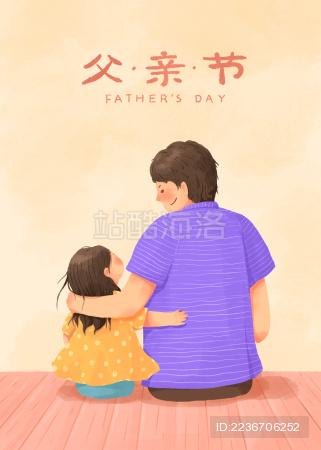 爸爸女儿开心在一起的父亲节插画文字