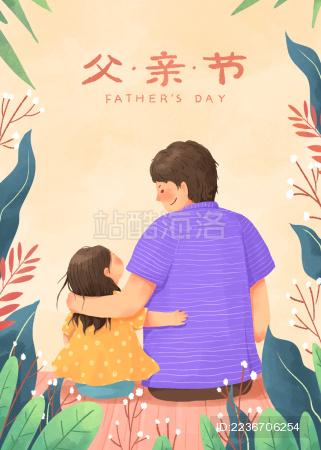 爸爸女儿开心在一起的父亲节插画带植物文字