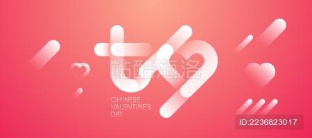 粉色的七夕字形海报设计矢量图