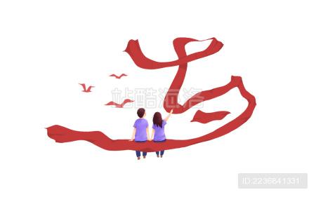 飞鸟和绸带七夕图形上的牵手情侣插画图素
