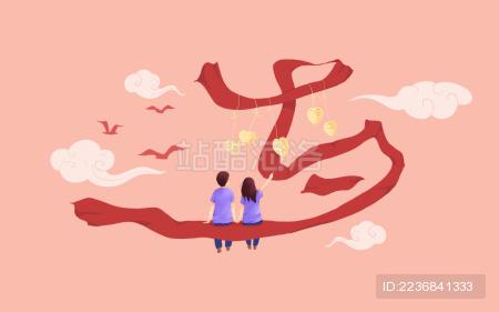 祥云飞鸟和绸带七夕图形上的牵手情侣插画