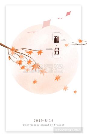 二十四节气系列手绘插画——秋分