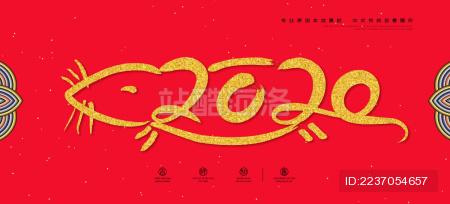 中式2020金色鼠年创意书法国画组合