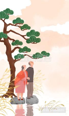 重阳松树下的两个老人插画