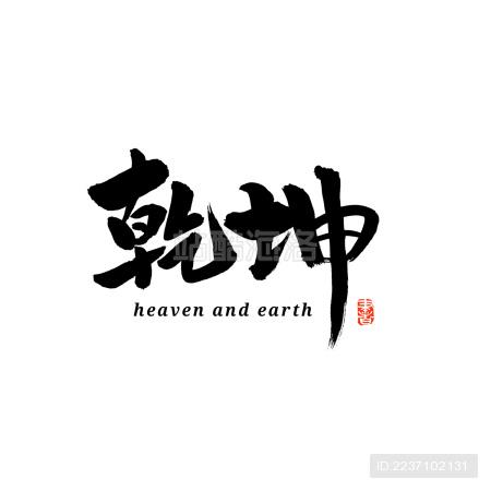 乾坤汉字书法字体字形中国风