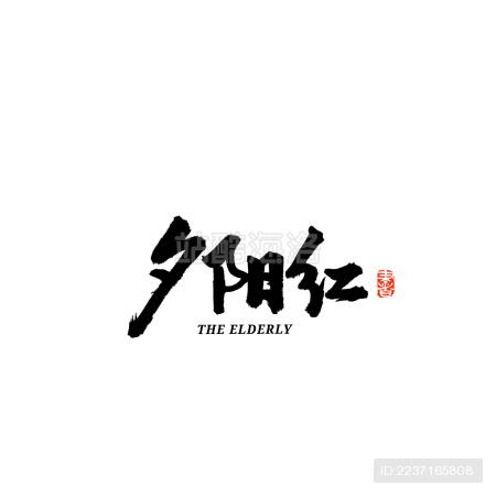 夕阳红汉字书法字体字形中国风