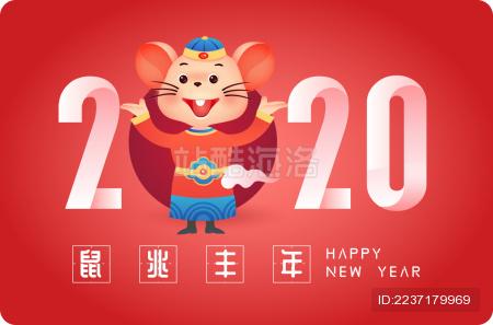 中国元素插画庆祝鼠年快乐