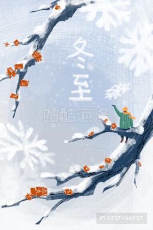 下雪冬天里树枝上坐着男青年的节气插画海报