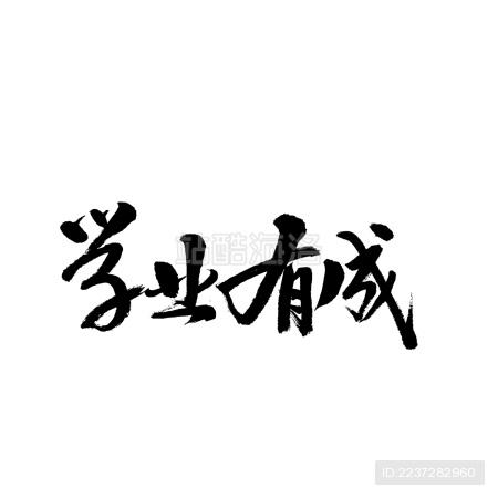 学业有成汉字书法字体字形中国风