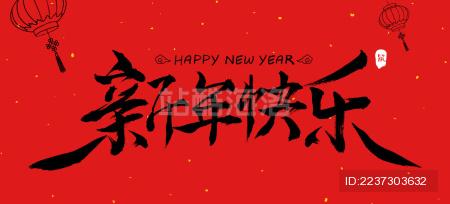 新年快乐书法字
