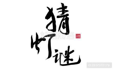 猜灯谜 新年中国风手写书法矢量字体