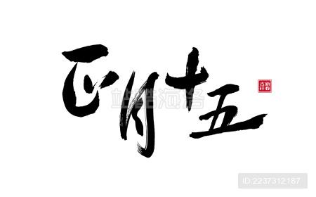 正月十五 新年中国风毛笔书法矢量字体