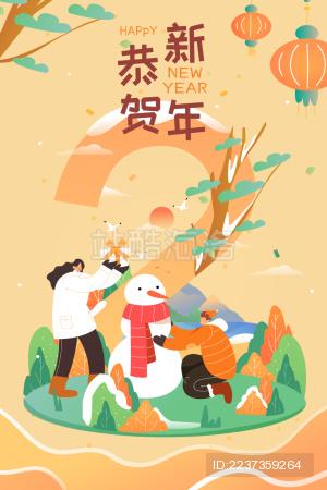 2020新年快乐艺术字堆雪人中国风矢量背景插画