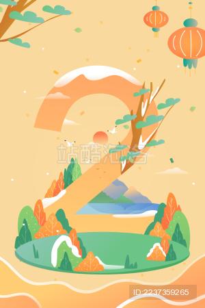 2020新年快乐艺术字中国风矢量背景插画