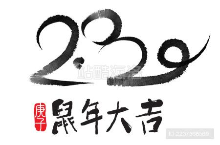 新春2020年鼠年大吉图案设计
