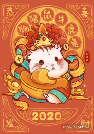 2020过新年抱着元宝的卡通白色小仓鼠