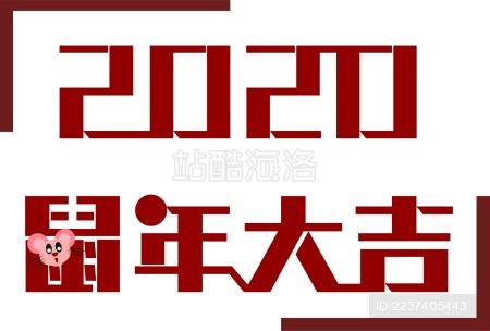2020鼠年大吉字体