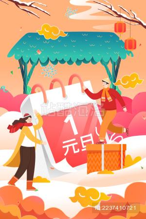 卡通2020鼠年新年元旦礼包活动背景矢量插画