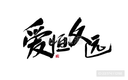 爱恒久远 中国风手写书法矢量字体