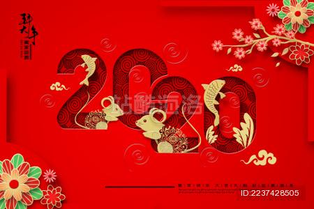 2020鼠年新年元宵节剪纸手绘风