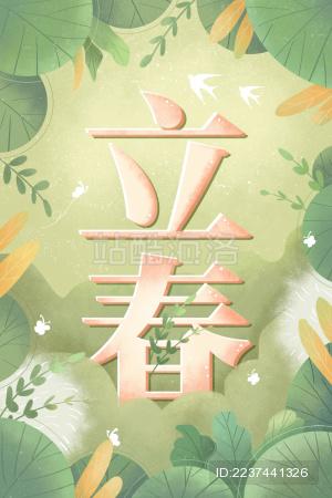 二十四节气立春植物插画