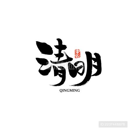 二十四节气清明汉字书法字体字形中国风