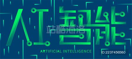 AI人工智能科技中文字体设计