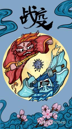 火神山雷神山围绕消灭病毒海报