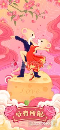 红黑礼服老鼠在芝士上跳舞庆祝鼠年情人节