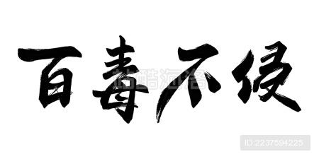 中国风百毒不侵书法字
