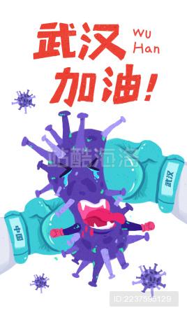 握拳拳击新型冠状病毒肺炎和武汉加油口号