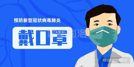 预防肺炎宣传海报