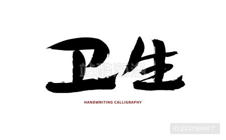 卫生 汉字书法手写