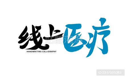 线上医疗 汉字书法手写