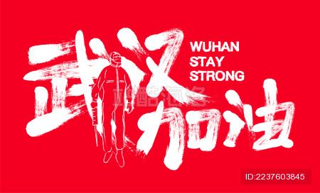 传防护服的医生插画与武汉加油书法字体