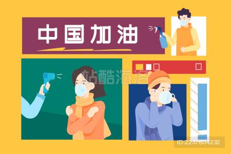中国加油卫生科普矢量插画