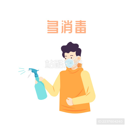消毒卫生矢量插画