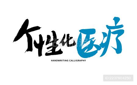 个性化医疗 汉字书法手写