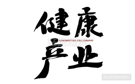 健康产业 汉字书法手写