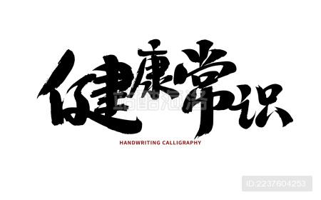 健康常识 汉字书法手写