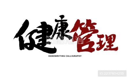 健康管理 汉字书法手写