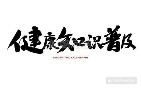 健康知识普及 汉字书法手写
