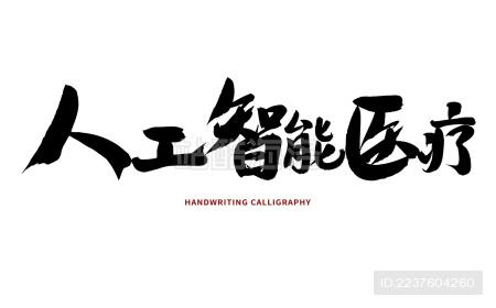 人工智能医疗 汉字书法手写