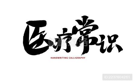 医疗常识 汉字书法手写
